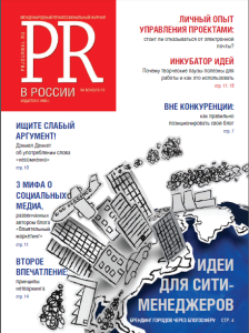 PR-in-russia-06-13